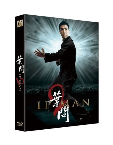 BLU-RAY / IP MAN 2 LENTICULAR FULL SLIP LE (700 NUMBERED)