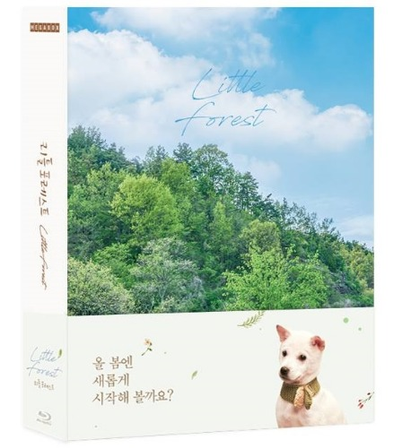 BLU-RAY / LITTLE FOREST FULL SLIP A (SCENARIO BOOK)
