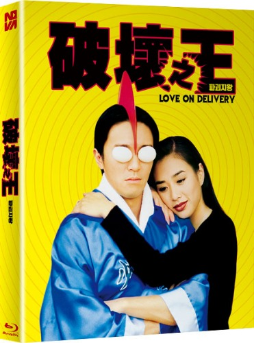 BLU-RAY / Love On Delivery FULL SLIP LE (700 NUMBERED)