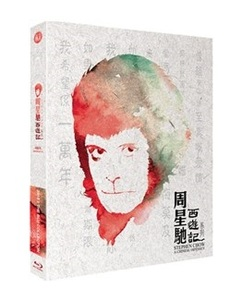 BLU-RAY / A CHINESE ODYSSEY CREATIVE EDITION