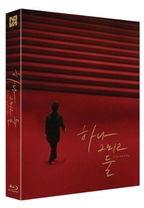 BLU-RAY / A One and a Two 1,000 NUMBERED LE