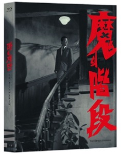 BLU-RAY / THE DEVIL'S STAIRS