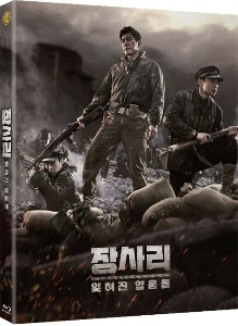 BLU-RAY / Battle of Jangsari Normal Version